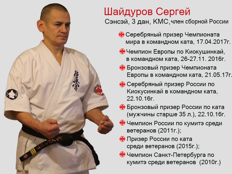 Шайдуров