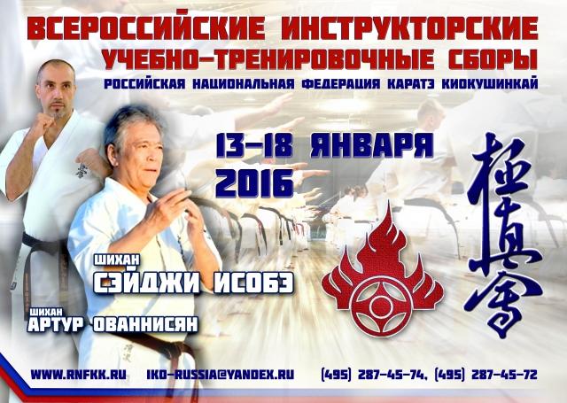 УТС по Киокушинкай