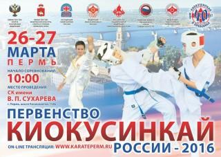 первенство России 2016