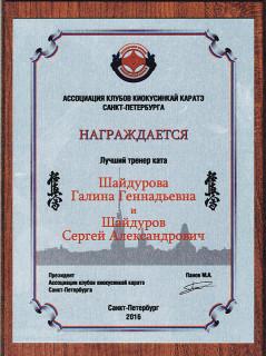 награда 2016 тренеры