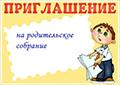 родительское собрание СК СИН1