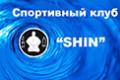 simvol-SINa-1-120x80