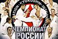 чемпионат россии 2016-1