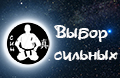 298vyibor-silnyih-sayt