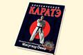 kekusinkay-karate-kniga