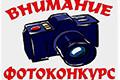 Fotokonkurs_1
