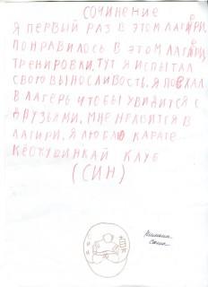 письма лагерь (2)