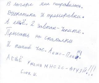 письма лагерь (3)