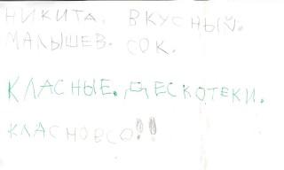 письма лагерь (4)