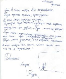 письма лагерь (5)