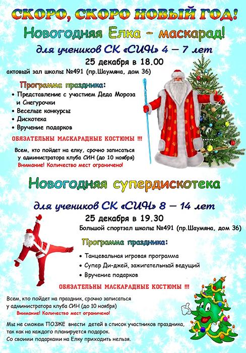елка плакат1