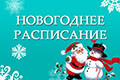 расписание новый год