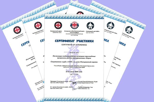 сертификат УТС Крым2