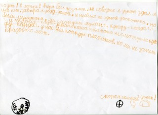 Летний лагерь СК СИН сочинения (10)