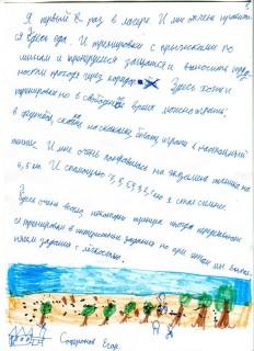 Летний лагерь СК СИН сочинения (14)