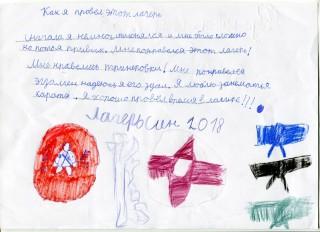 Летний лагерь СК СИН сочинения (20)