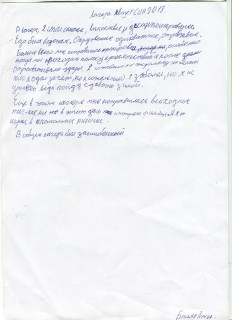 Летний лагерь СК СИН сочинения (21)