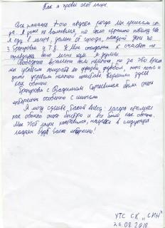 Летний лагерь СК СИН сочинения (23)