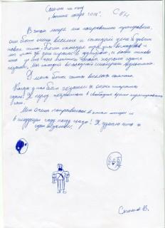 Летний лагерь СК СИН сочинения (24)