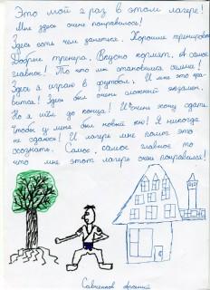 Летний лагерь СК СИН сочинения (26)