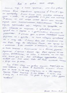 Летний лагерь СК СИН сочинения (31)