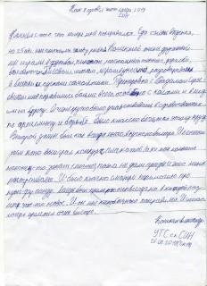 Летний лагерь СК СИН сочинения (33)