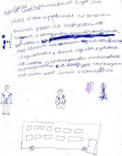 Летний лагерь СК СИН сочинения (4)