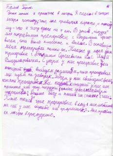 Летний лагерь СК СИН сочинения (40)