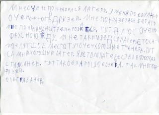 Летний лагерь СК СИН сочинения (45)