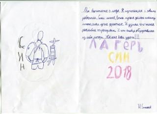 Летний лагерь СК СИН сочинения (49)