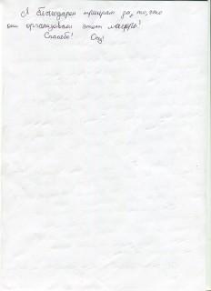 Летний лагерь СК СИН сочинения (58)