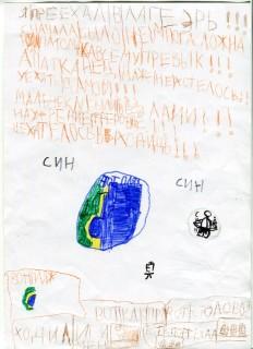 Летний лагерь СК СИН сочинения (59)