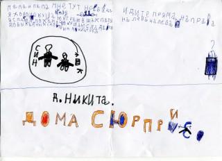 Летний лагерь СК СИН сочинения (6)
