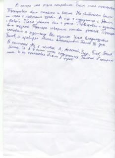 Летний лагерь СК СИН сочинения (8)