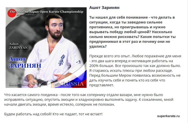 Ашот Заринян