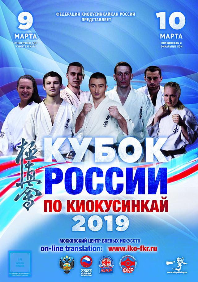 2019_03 - Кубок России - афиша сайт