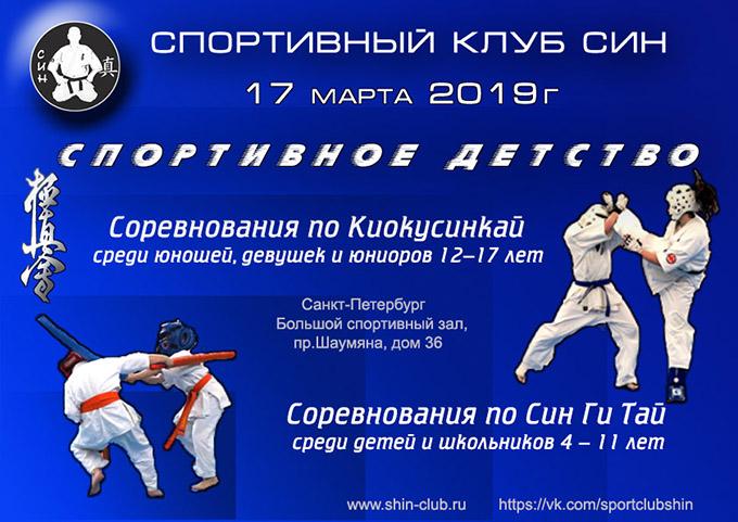 Плакат 17 марта 2019-1