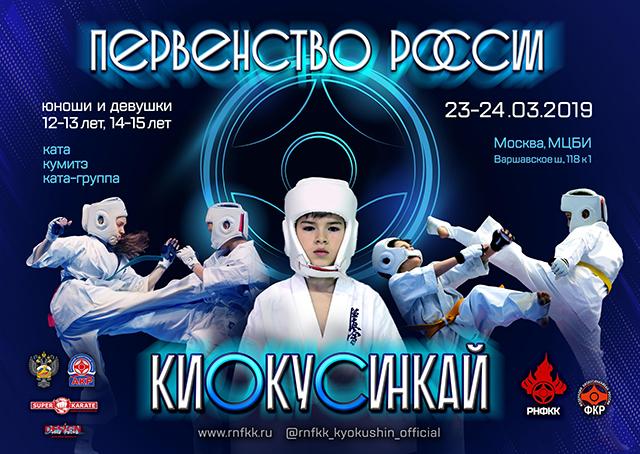 Первенство России по карате