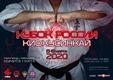 Кубок России2020 (1)