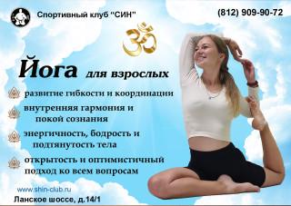 Листовка 2021 йога