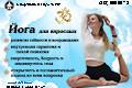 йога мини3